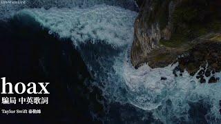 hoax 騙局 - Taylor Swift 泰勒絲 中英歌詞 中文字幕 | Liya Music Land