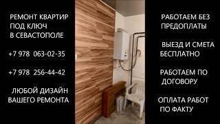 Ремонт под ключ в столовой,  ремонт на кухне с видом на море в Севастополе