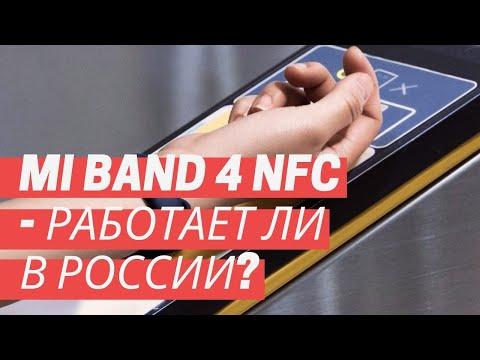 Xiaomi Mi Band 4: работает ли NFC в России?