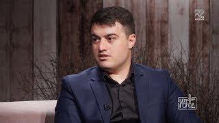 "Айдамир Мугу (интервью на Шоу ""Город"")"