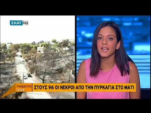 Magazino   Στους 96 οι νεκροί από την πυρκαγιά στο Μάτι   15/08/2018