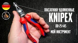 Пассатижи Удлиненные - KNIPEX 08 25 145 - Мой инструмент