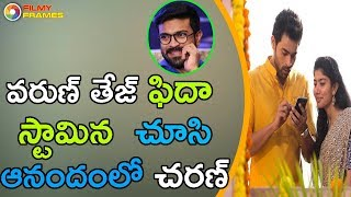 Ram Charan Happy With Varun Tej Sai Pallavi Fidaa Collections | Filmy Frames