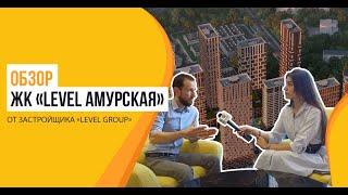 Обзор ЖК «Level Амурская» от девелопера «Level Group»