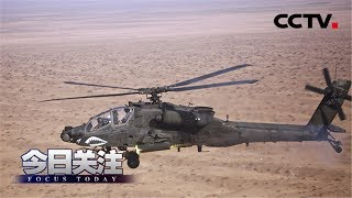 《今日关注》 20190907 印俄签百亿军购大单 列装阿帕奇 印军战力升级?| CCTV中文国际