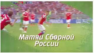 В центре Петропавловска покажут матч между сборными России и Египта