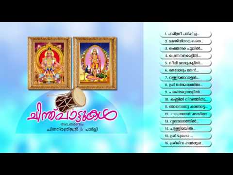 ചിന്തുപാട്ടുകൾ | CHINTHUPATTUKAL | Ayyappa Devotional Songs Malayalam