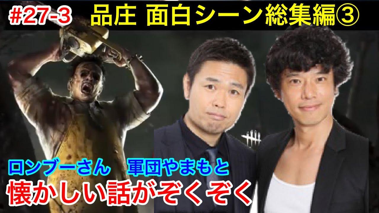 ゲーム 品川 チャンネル 家 実況