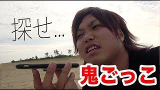砂漠でガチ鬼ごっこしたら楽しすぎたwww【鳥取砂丘】 thumbnail