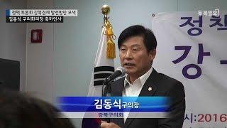 강북경제 발전방안 모색 정책 토론회 김동식 구의회의장 …