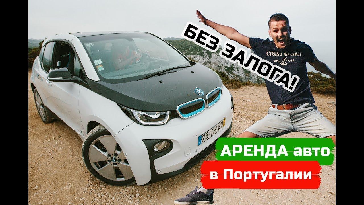 Прокат авто барселона без залога москва ул мельникова автосалон