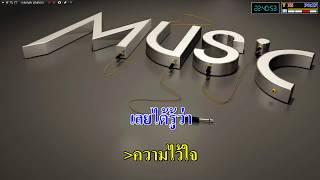 ความไว้ใจ - แต้ ศิลา_(Karaoke+Add2.1.5)