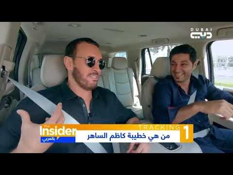 The Insider بالعربي | من هي خطيبة كاظم الساهر