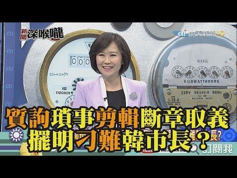 《新聞深喉嚨》精彩片段 質詢瑣事剪輯斷章取義 擺明刁難韓市長?