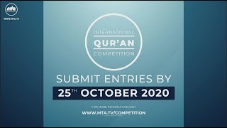 The International Qur'an Competition | Submit Your Entries!!