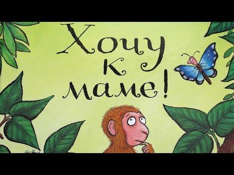 Обзор книги: Хочу к маме! | РУБРИКА Играем и читаем вместе!