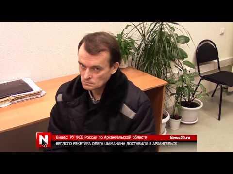 Беглого рэкетира Олега Шаманина доставили в Архангельск