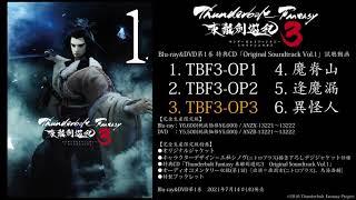 『Thunderbolt Fantasy 東離劍遊紀3』Blu-ray&DVD第1巻完全生産限定版特典 Original Soundtrack Vol.1試聴動画