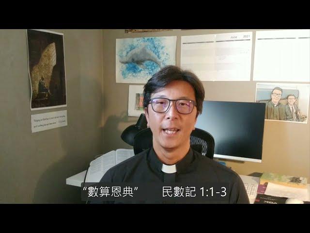 """2021-05-22 """"數算恩典"""" (民數記 1:1-3)"""