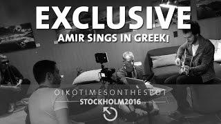 oikotimes.com: Amir (France 2016) sings Nikos Vertis