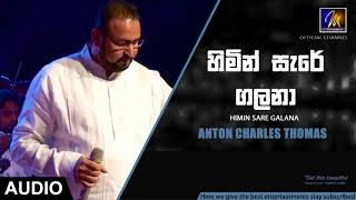 Himin Sare Galana - Anton Charles Thomas | Official Audio | MEntertainments Thumbnail