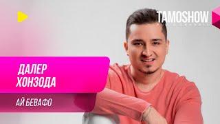 Далер Хонзода - Ай бевафо / Daler Xonzoda - Ay Bevafo (2019)