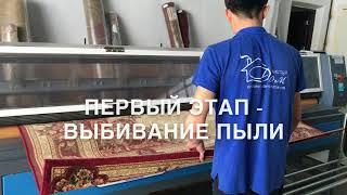 Стирка ковров в КК Чистый Дом Алматы