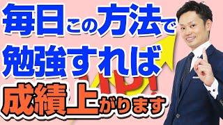 勉強の仕方 〜道山ケイ 友達募集中〜 ☆さらに詳しい!!毎日の勉強の仕方...