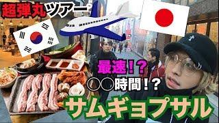 【弾丸ツアー】本場サムギョプサル世界最速で食べて帰ってきた!◯時間!?