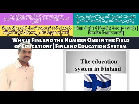 Know More About Finland Education System....!!!