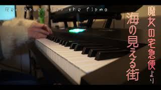 【Piano】(魔女の宅急便より~) 海の見える街 【Recreated】
