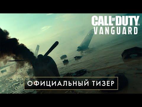 Официальный тизер Call of Duty: Vanguard, игру представят 19 августа