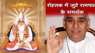 Sant Rampal's Supporters Arrange a Function on Sant Kabir's Jayanti - News18 Haryana