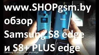 Обзор копий Samsung S8 edge и S8+ plus edge