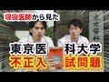 【現役医師から見た】東京医科大学の不正入試問題【その1/細井龍】