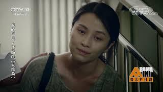 《普法栏目剧》 20190926 我的宝贝·精编版(大结局)  CCTV社会与法