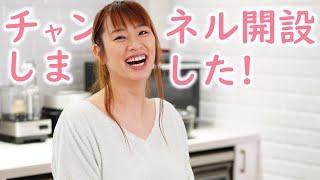 【Hana Haruna】At Last Opening You Tube channel