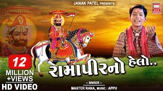 Ramapir No Helo ⭐ : Master Rana : Ramdevpir na Bhajan : Soormandir (Latest Gujarati Bhajan 2017)