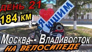 21 Велопутешествие в одиночку через всю Россию Москва Владивосток дорога Курган Ишим г Ишим