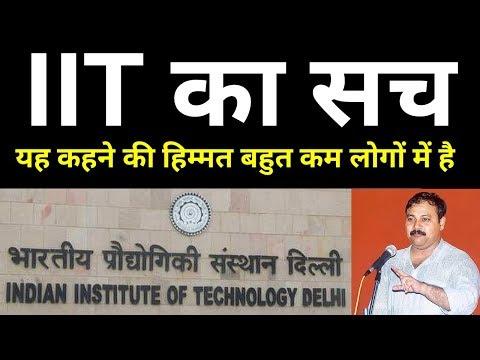 iit-का-काला-सच-||-engineers-must-watch-||-rajiv-dixit