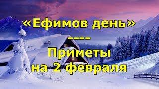 Приметы и поговорки на 2 февраля. Народный праздник «Ефимов день». Именины в этот день.