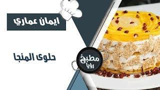 حلوى المانجا - ايمان عماري