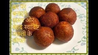 Dry Fish Kofta/ Crispy Fish Balls/कुरकुरा मछली के कोफ़्ते recipe in hindi *Areem Cooking*