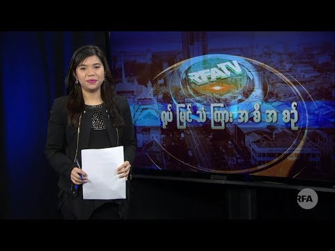 RFA Burmese TV Magazine September 30, 2017