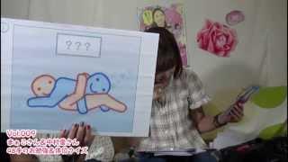 【48手】体位のお勉強とクイズ!まぁこさん&中村愛さん考案