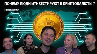 Зарабатываем на Криптовалюте в 2018 Смотри Биржа шоу . Birzha Show