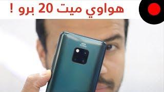 نظرة على جديد هواوي ميت 20 برو Huawei Mate 20 Pro.. وايش المزايا والخصائص الجديدة اللي قدمها ؟