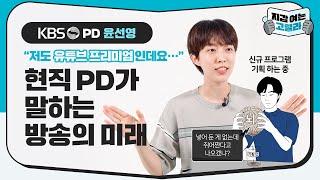 KBS PD가 결국 유튜브 시작한 사연은? 피디를 꿈꾸…