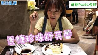 台中美食推薦 東海商圈IG打卡餐廳蘑菇Pasta|黑白亂講【中文字幕】