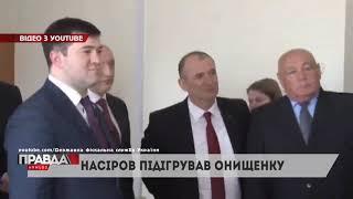 В уряді заявили: повернення Насірова оскаржуватимуть, а звільнили його абсолютно законно.